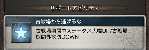 童田サポアビ 古戦場から逃げるな