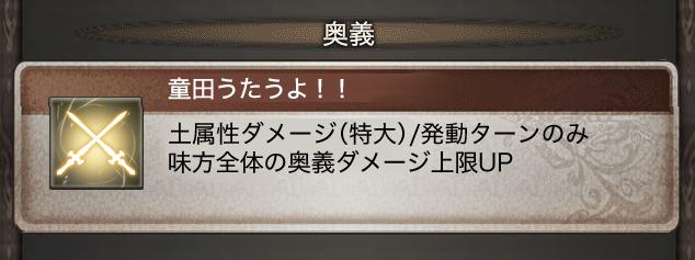 童田うたうよ!!