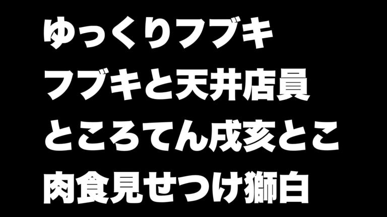 気になり動画21419