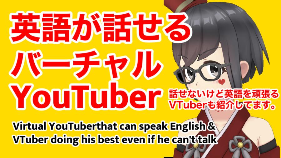 英語が話せるバーチャルYouTuber