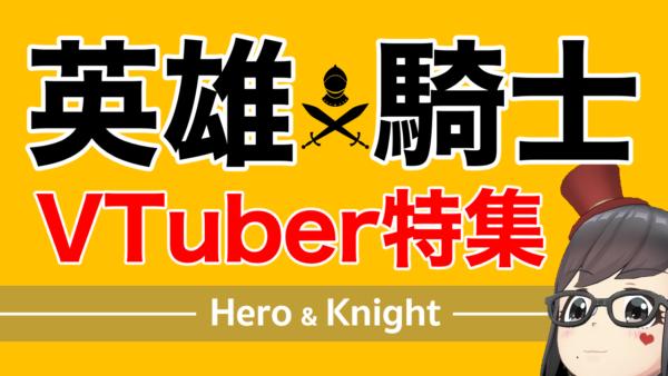 英雄&騎士VTuber特集