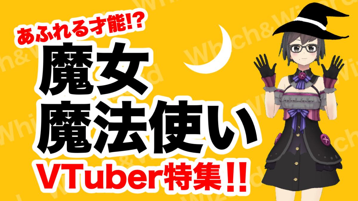 魔女・魔法使いVTuber特集!