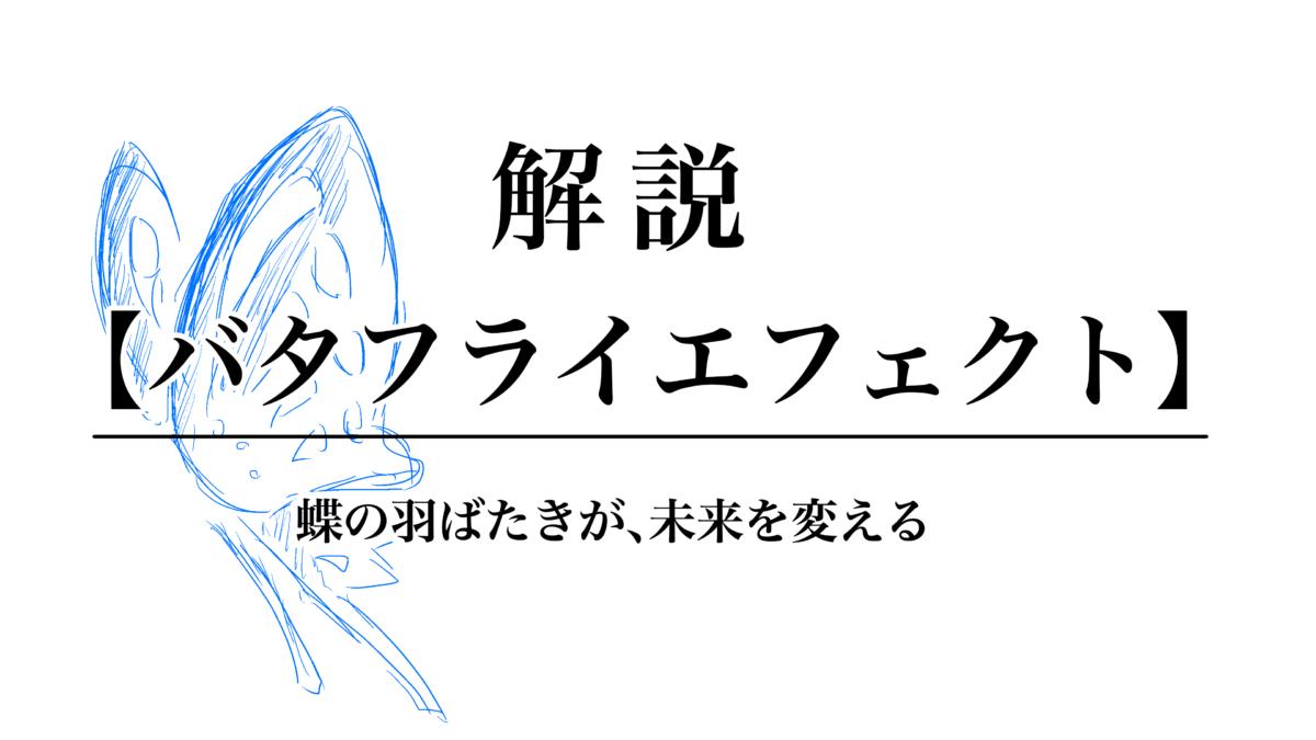 【アイキャッチ】バタフライエフェクト
