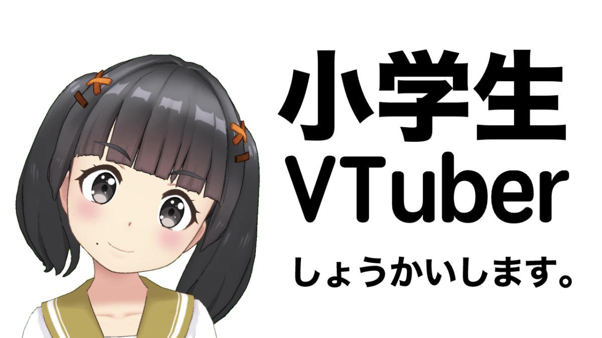 小学生VTuberしょうかいします。
