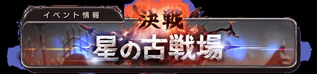 【グラブル】古戦場バナー