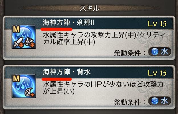【グラブル】マグナスキル