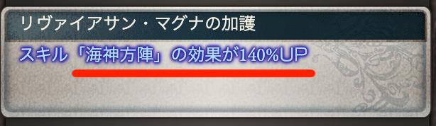 【グラブル】マグナ加護