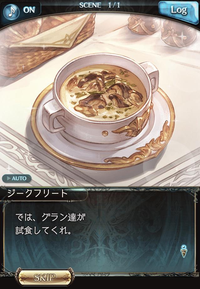ジークフリートの茸スープ