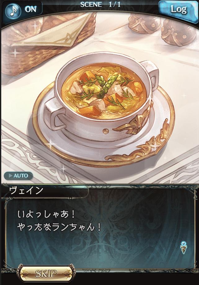 ランスロットの鳥スープ