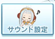 【グラブル】サウンド設定