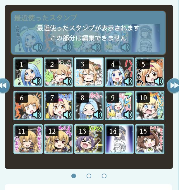 【グラブル】スタンプ3P