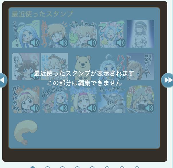 【グラブル】スタンプ8P