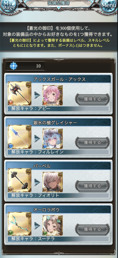 選べるのはリスト内の武器(キャラクター)・召喚石のみ。 リストは期間ごとに変更される。