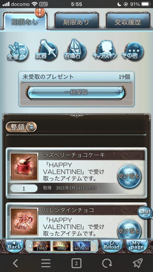 【グラブルのバレンタイン】バレンタインデーアイテム