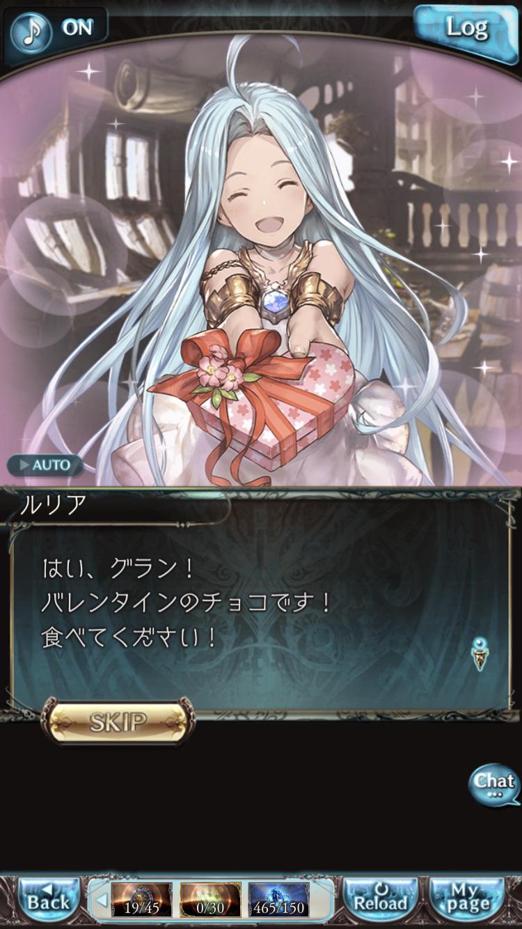 【グラブルのバレンタイン】ルリア