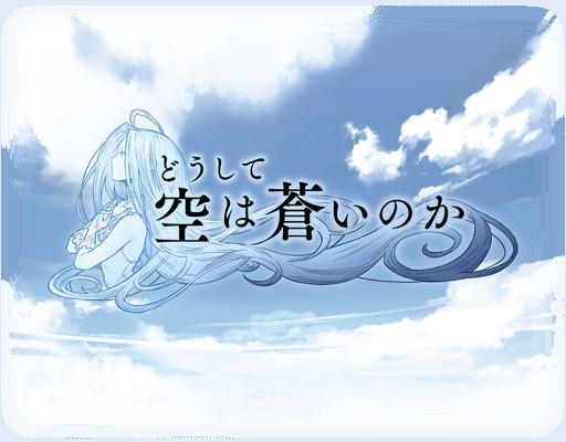 【グラブル】どうして空は蒼いのか タイトル画像