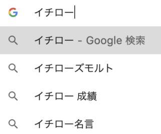 検索候補イメージ