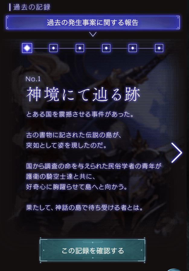 【グラブル】イベント『Stay Moon』関連ストーリー『神境にて辿る跡』