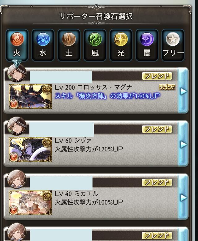 【グラブル】召喚石