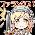 【グラブル】ファランクス!スタンプ