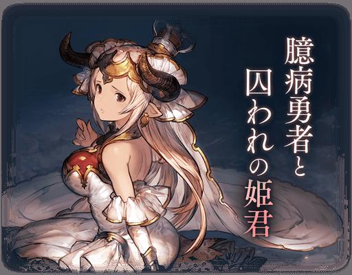 【グラブル】臆病勇者と囚われの姫君