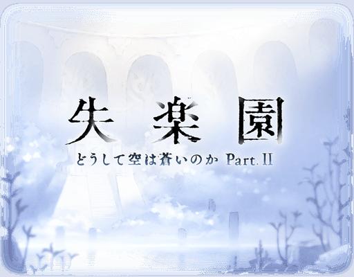 【グラブル】失楽園 どうして空は蒼いのかPart.II
