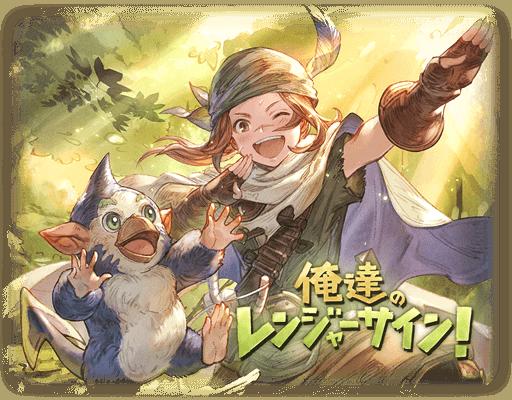 【グラブル】俺たちのレンジャーサイン!