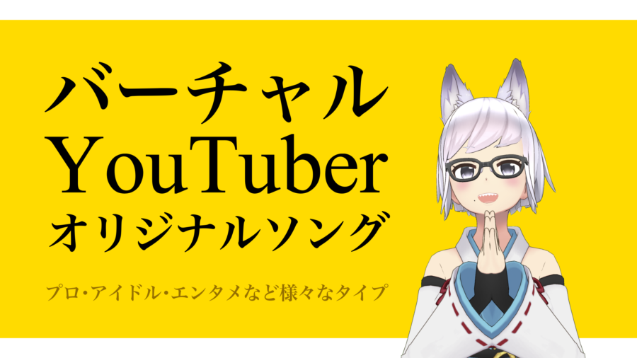 バーチャルYouTuberオリジナルソング特集